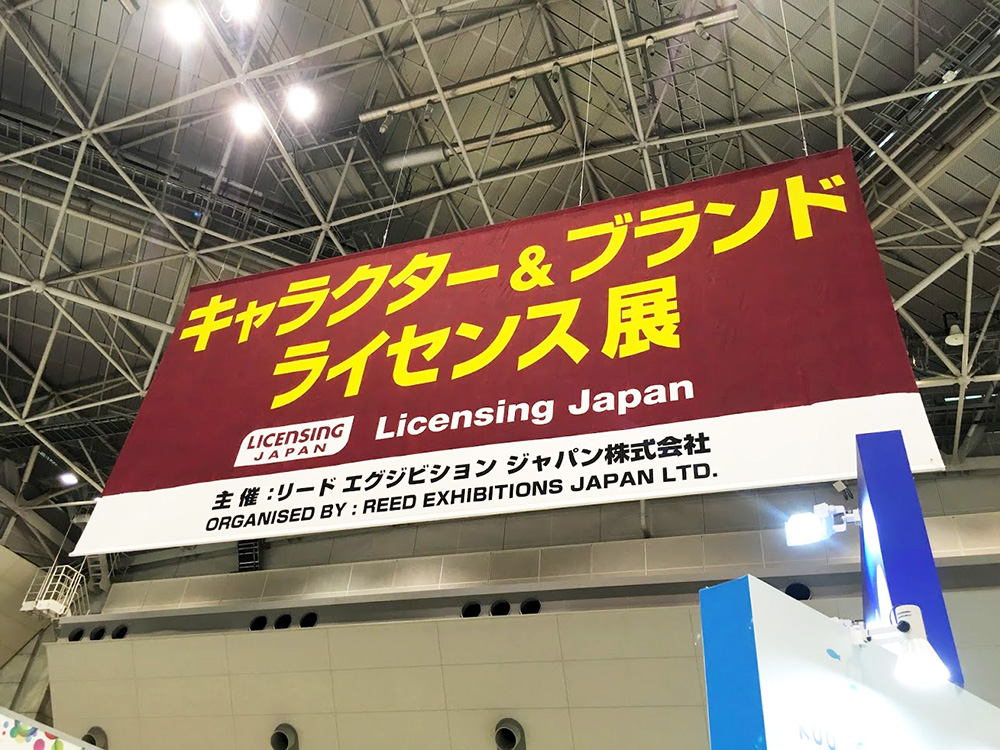Tokyo_licensing_08
