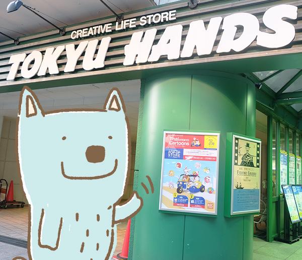 MAJORY at TOKYU HANDS, Tokyo, Japan - Sweet Summer Stationery & Gift